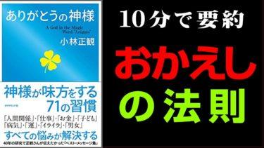 【ありがとうの神様】2/3 小林正観著【人生を変える学校】
