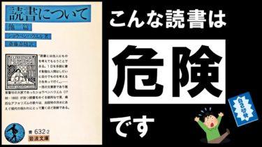 【15分解説】読書について|ショウペンハウエル ~世界的名著に学ぶ最高の読書術~【アバタロー】