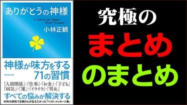 【ありがとうの神様】3/3 小林正観【人生を変える学校】