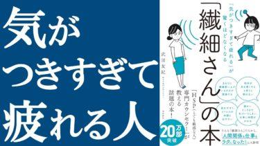 【話題作】『繊細さんの本』を解説【HSP=敏感すぎる人】【明快キング】