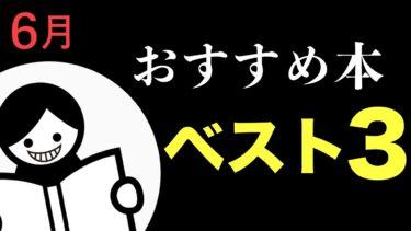 【厳選】オススメの本3選【6月編】【本要約チャンネル】