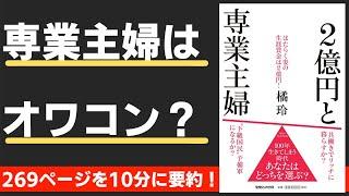 【本要約】2億円と専業主婦 はたらく妻の生涯賃金は2億円!(著;橘 玲 氏)【本要約・書評の10分解説チャンネル】