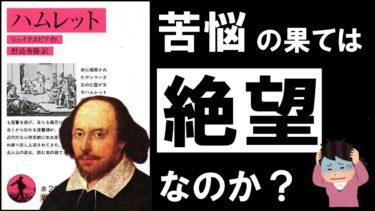 【22分解説①】ハムレット|シェイクスピア ~ 人生の辛さ、苦しさを乗り越えるヒントが隠された、最高の悲劇 ~ (前編)【アバタロー】
