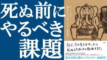 【新刊】『夢をかなえるゾウ4 ガネーシャと死神』を解説【明快キング】