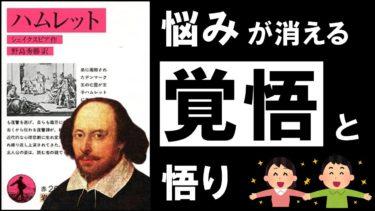 【23分解説②】ハムレット|シェイクスピア ~この演劇は暴く。あなたを苦しめる本当の敵の正体を~(後編)【アバタロー】