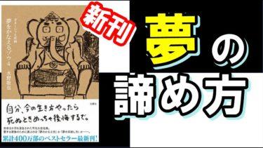 【新刊】『夢をかなえるゾウ4 ガネーシャと死神』 泣きながら学べます!【学識サロン】