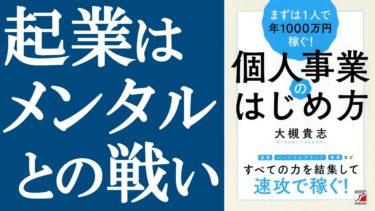 【新刊】『まずは1人で年1000万円稼ぐ!個人事業のはじめ方』を解説【明快キング】