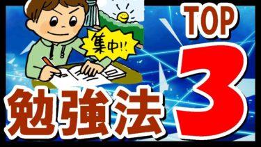 コスパ最強の勉強法TOP3【学識サロン】