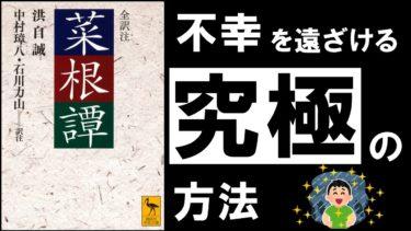 【21分解説】菜根譚|洪自誠 ~あらゆる悩み、ストレスから身を守る極意書~【アバタロー】