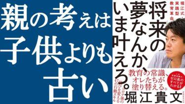 【新刊】ホリエモン『将来の夢なんか、いま叶えろ』を解説【明快キング】