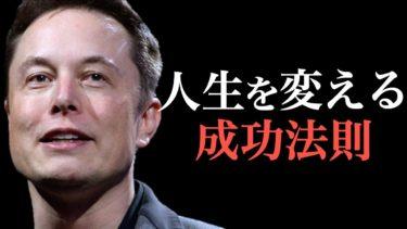 【イーロン・マスク】人生を変える3つの成功法則【モチベーション紳士】