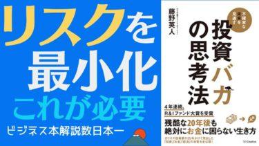 198.【8分で解説】投資バカの思考法 藤野英人 マナブ【ビジネス本研究所】