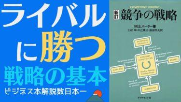 190.【9分で解説】競争の戦略 M E  ポーター マナブ【ビジネス本研究所】