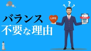 人生のバランスをとらない重要性 ー 4つのコンロ理論【モチベーション紳士】