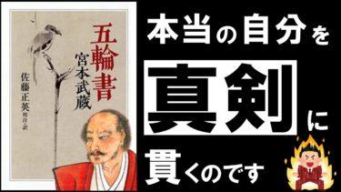 【16分解説】五輪書|宮本武蔵 ~心の迷いや不安を断ち切る、最強の人生攻略マニュアル~【アバタロー】