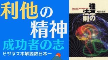 189 .【11分で解説】強運の法則 西田文郎 マナブ【ビジネス本研究所】