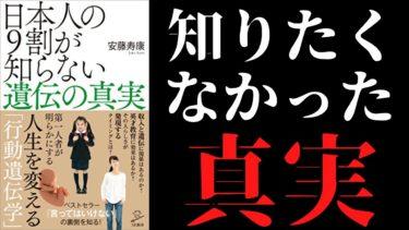 【橘玲推薦】「日本人の9割が知らない遺伝の真実」を世界一わかりやすく要約してみた【本要約】【本要約チャンネル※毎日19時更新】