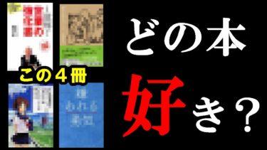 人生変わる最強の4冊【学識サロン】