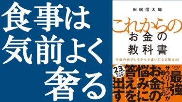 【新刊】田端信太郎さん『これからのお金の教科書』から6つの重要トピックを解説【明快キング】