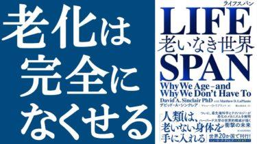 【話題作】『LIFESPAN~老いなき世界』を解説【明快キング】