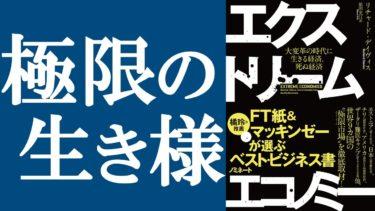 【新刊】『エクストリーム・エコノミー』を解説【明快キング】