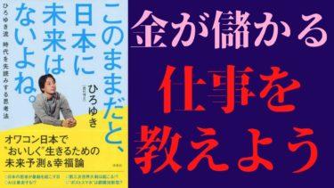 【ひろゆき】「このままだと日本に未来はないよね」を世界一わかりやすく要約してみた【本要約】【本要約チャンネル※毎日19時更新】