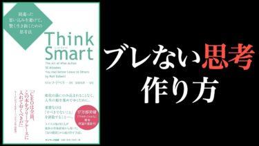 【Think Smart】人生を向上させる3つの思考法【モチベーション紳士】