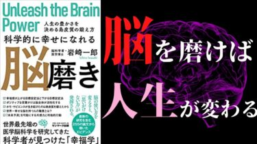 【最新刊】「科学的に幸せになれる脳磨き」を世界一わかりやすく要約してみた【本要約】【本要約チャンネル※毎日19時更新】