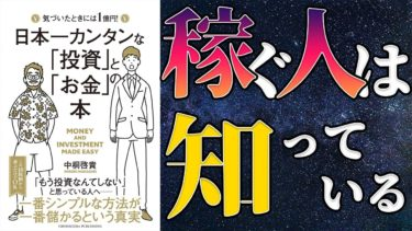 【お金】「日本一簡単な「投資」と「お金」の本」を世界一わかりやすく要約してみた【本要約】【本要約チャンネル※毎日19時更新】