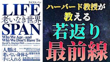 【話題作】「LIFE SPAN」を世界一わかりやすく要約してみた【本要約】【本要約チャンネル※毎日19時更新】