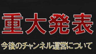 ★【重大発表】今後のチャンネル運営について【本要約チャンネル※毎日19時更新】