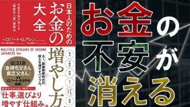 【全米話題作】「日本人のためのお金の増やし方大全」を世界一わかりやすく要約してみた【本要約】【本要約チャンネル※毎日19時更新】