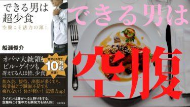 【食事術】「できる男は超少食 空腹こそ活力の源」を世界一わかりやすく要約してみた【本要約】【本要約チャンネル※毎日19時更新】