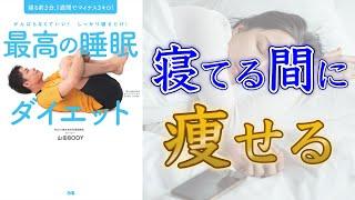【10分でわかる】 最高の睡眠ダイエット【3分間エクササイズの秘密】【クロマッキー大学】