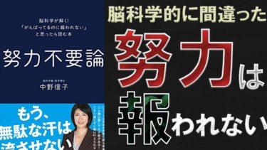 【中野信子】「努力不要論」を世界一わかりやすく要約してみた【本要約】【本要約チャンネル※毎日19時更新】