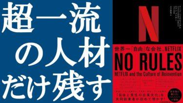 【話題作】『NO RULES 世界一「自由」な会社、NETFLIX』を解説【明快キング】