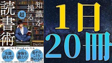 【DaiGo】「知識を操る超読書術」を世界一わかりやすく要約してみた【本要約】【本要約チャンネル※毎日19時更新】