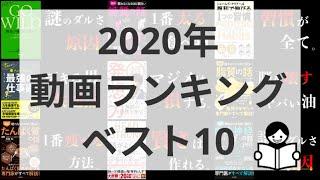 【ベスト10】2020年の動画ランキング【サムの本解説ch】【本要約チャンネル】