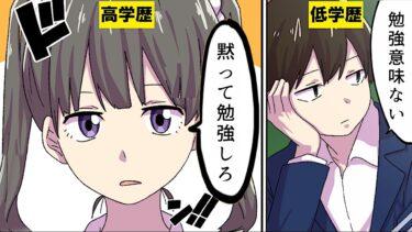 【漫画】学生へ。勉強しないと大損です。【マンガ動画】【フェルミ漫画大学】