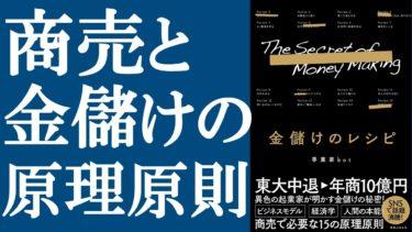 【新刊】『金儲けのレシピ』を解説【明快キング】