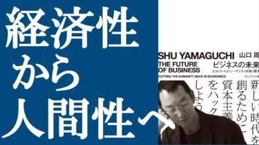 【最新刊】山口周『ビジネスの未来』を解説【明快キング】