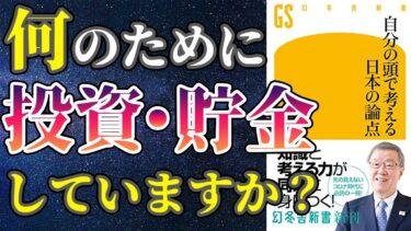 【出口治明】「自分の頭で考える日本の論点」を世界一わかりやすく要約してみた【本要約】【本要約チャンネル※毎日19時更新】
