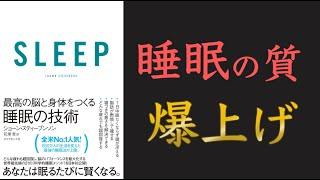 【寝方にはコツがある!?】SLEEP 最高の脳と身体をつくる睡眠の技術【10分でわかる】【クロマッキー大学】