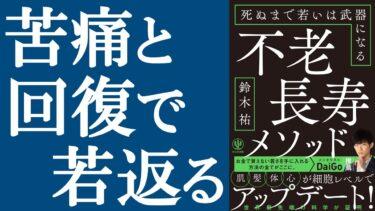 【新刊】『不老長寿メソッド』を解説【明快キング】