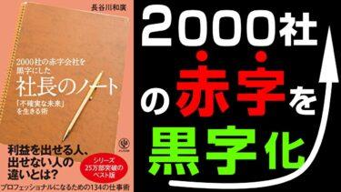 2000社の赤字を黒字に!「社長のノート」究極のまとめ 長谷川 和廣 著【人生を変える学校】