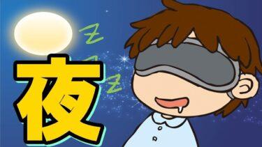 夜 絶対にやっておいた方が良い3つの習慣【学識サロン】【学識サロン】