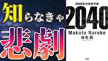 【最新作】「2040年の未来予測」を世界一わかりやすく要約してみた【本要約】【本要約チャンネル※毎日19時更新】