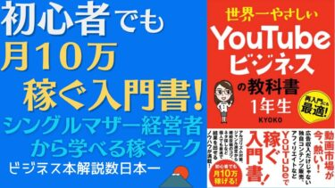 235.【11分で解説】世界一やさしい YouTubeビジネスの教科書1年生 KYOKO【ビジネス本研究所】