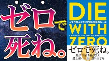 【最新刊】「DIE WITH ZERO 人生が豊かになりすぎる究極のルール」を世界一わかりやすく要約してみた【本要約】【本要約チャンネル※毎日19時更新】