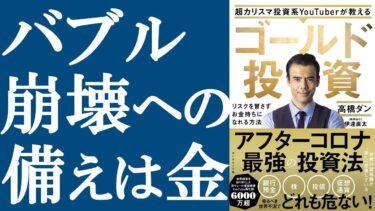 【新刊】高橋ダンさん『ゴールド投資』を解説【明快キング】